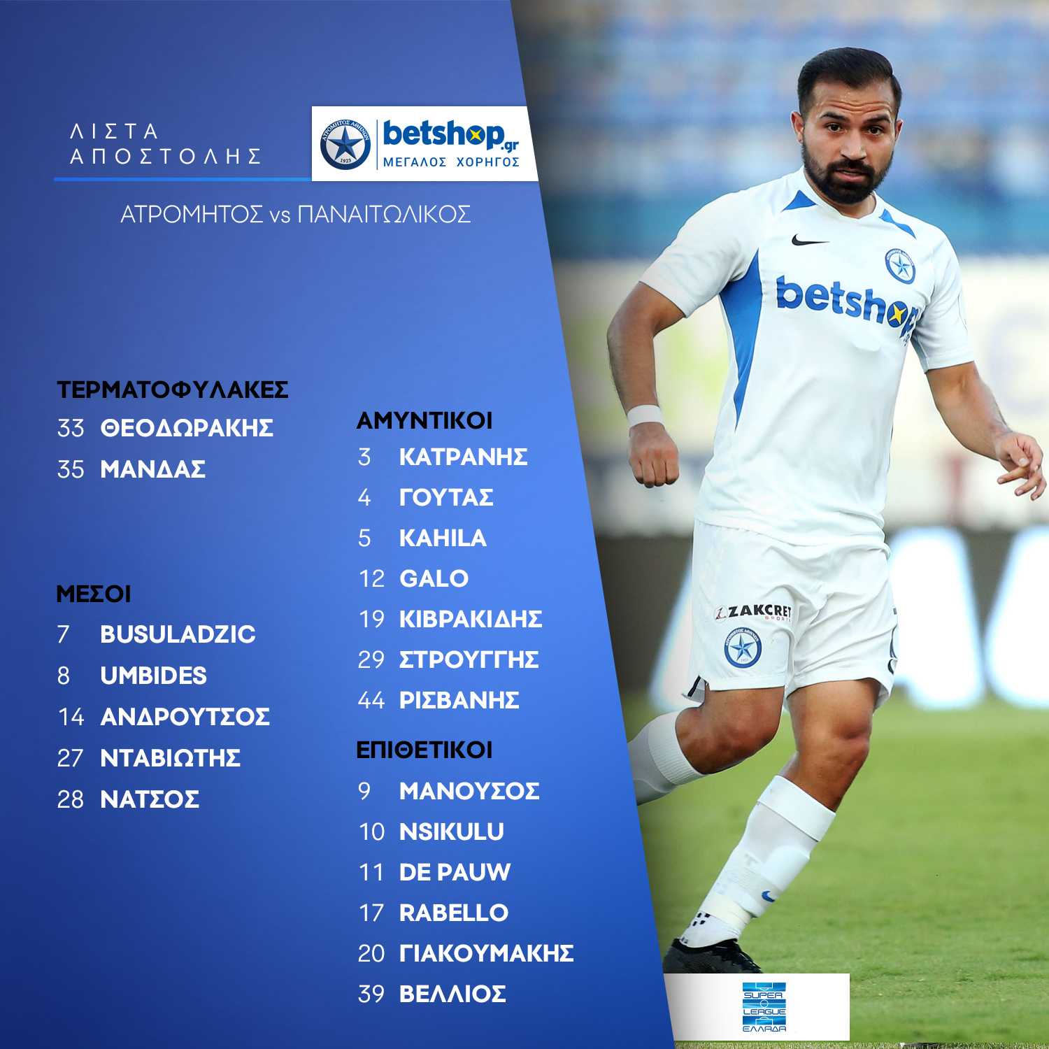 list atromitos panetolikos playout