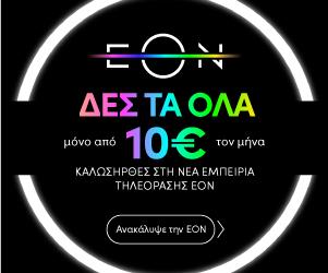 EON 10/21NEWS